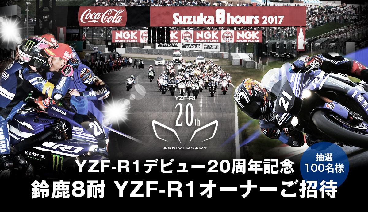 YZF-R1デビュー20周年記念 鈴鹿8耐 YZF-R1オーナーご招待
