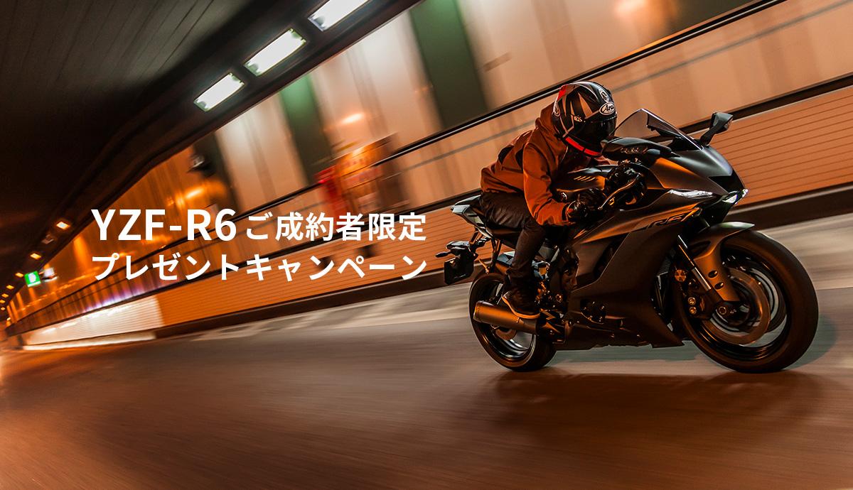 YZF-R6ご成約者限定プレゼントキャンペーン