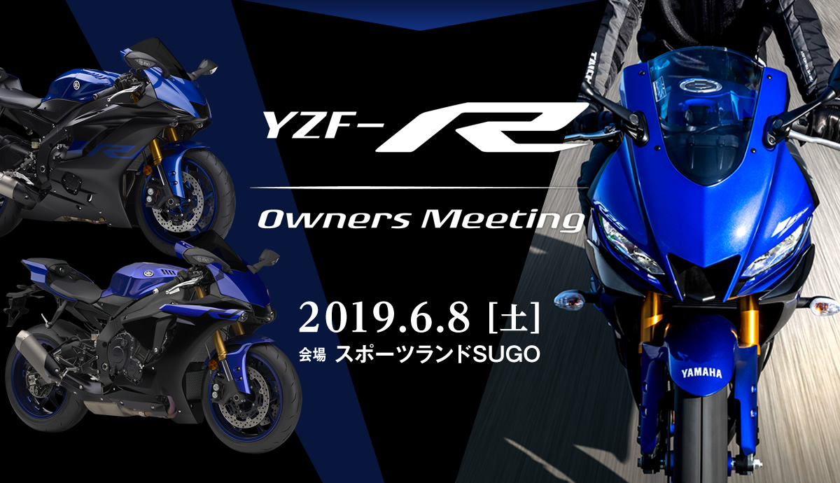 YZF-R Owners Meeting