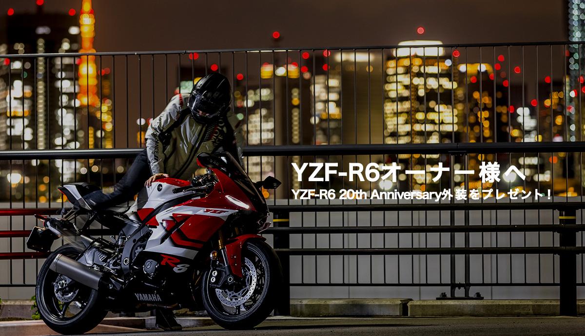 YZF-R6 20th Anniversary外装をプレゼント!